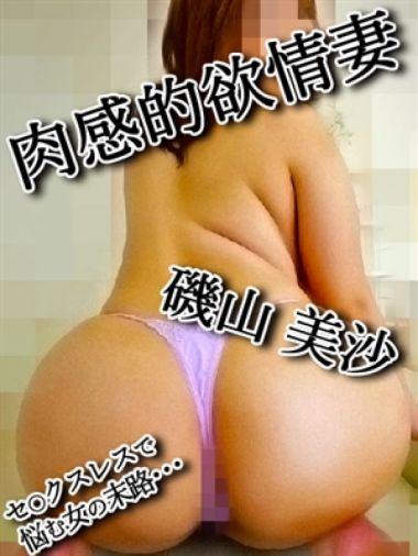 磯山 美沙|博多人妻倶楽部 華妻 - 福岡市・博多風俗