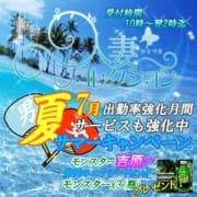 「【7月~開始】2018夏の陣!強化キャンペーン♪」07/16(月) 16:01 | 人妻コレクションのお得なニュース