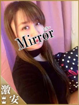 りお|Mirror 福山店で評判の女の子