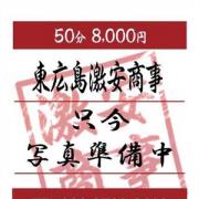 つくし|東広島激安商事 - 東広島風俗