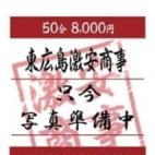 モロヘイヤ|東広島激安商事 - 東広島風俗