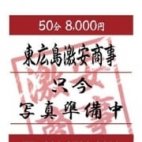 ヤーコン|東広島激安商事 - 東広島風俗