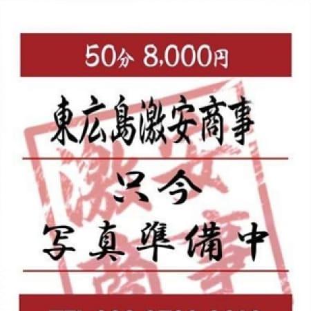 きうり 東広島激安商事 - 東広島風俗