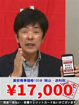 大特価100分17000円 | 東広島激安商事 - 東広島風俗