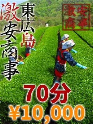 国産品70分10000円|東広島激安商事 - 東広島風俗