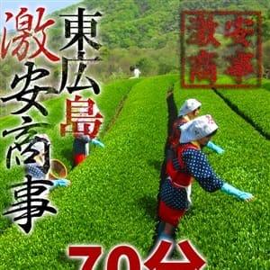 国産品70分10000円 | 東広島激安商事 - 東広島風俗