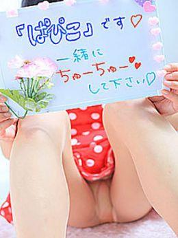 ぱぴこ | デブ専 盛岡・北上「ぽちゃカワ&ママ乳天国」 - 盛岡風俗