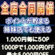 「全店開催ポイントが姉妹店でも利用可能♪」01/24(木) 20:41 | コンプレンダのお得なニュース