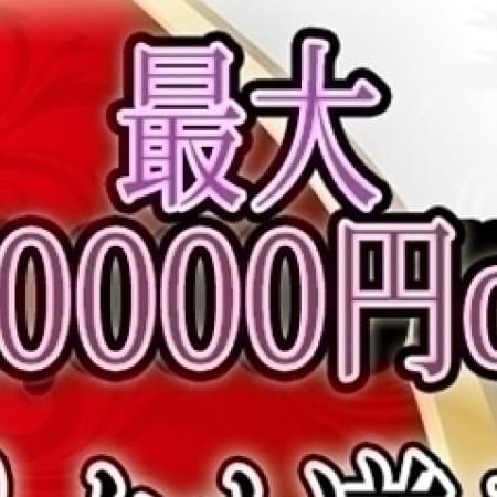 「ポイントをためてお得に!」10/23(月) 03:18 | 素人ロリ専門店 らぶりぃのお得なニュース