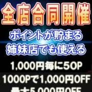 「姉妹店でも使えるポイント制開催!」03/23(金) 16:27 | 素人ロリ専門店 らぶりぃのお得なニュース