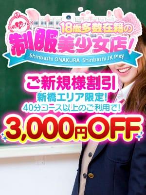 新橋JKプレイ(新橋オナクラJKプレイ)のプロフ写真1枚目