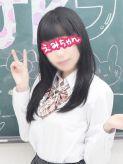 えみちゃん|新橋オナクラJKプレイでおすすめの女の子