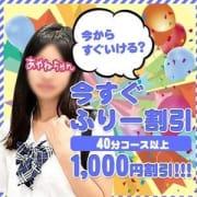「割引、赤字覚悟の秘密の情報!!」08/15(水) 03:03 | 新橋オナクラJKプレイのお得なニュース