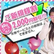「~ご新規様キャンペーン実施~」01/24(木) 19:03   新橋オナクラJKプレイのお得なニュース