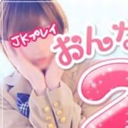 「女性2人と遊んじゃいましょう!」01/24(木) 19:04   新橋オナクラJKプレイのお得なニュース