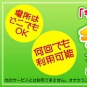 「今すぐフリー割引!」09/20(日) 15:13 | 新橋オナクラJKプレイのお得なニュース