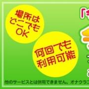 「今すぐフリー割引!」08/04(水) 00:43 | 新橋オナクラJKプレイのお得なニュース