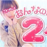 「女性2人と遊んじゃいましょう!」08/04(水) 03:13 | 新橋オナクラJKプレイのお得なニュース