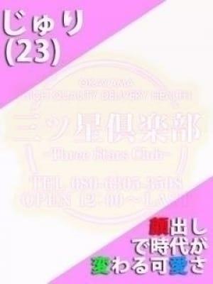 JURI☆顔出しで時代が変わる|三ツ星倶楽部 - 岡山市内風俗