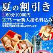 「60分10000円☆夏の三ツ星祭り」10/06(金) 11:33   三ツ星倶楽部のお得なニュース