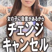 「チェンジ・キャンセル無料」01/17(木) 21:56 | 三ツ星倶楽部のお得なニュース