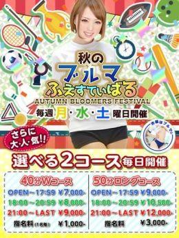 10月イベント!! | アイドルコレクション - 池袋風俗