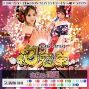 「5月衣装は花魁」04/29(水) 18:39 | アイドルコレクションのお得なニュース