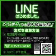 「◎回転2000円OFF◎日記割・LINE割も♪」05/25(月) 23:42 | アイドルコレクションのお得なニュース