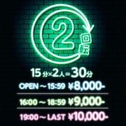 「2回転コース」06/01(月) 21:30 | アイドルコレクションのお得なニュース
