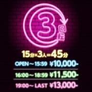 「3回転コース」10/30(金) 12:00 | アイドルコレクションのお得なニュース