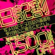「日記割」10/30(金) 13:00 | アイドルコレクションのお得なニュース