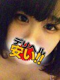 しーちゃん|デリヘル安い 町田駅前店でおすすめの女の子