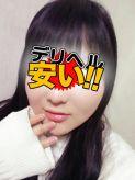 なっちゃん|デリヘル安い 町田駅前店でおすすめの女の子