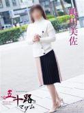 嶋田美佐|五十路マダムエクスプレス横浜店(カサブランカグループ)でおすすめの女の子