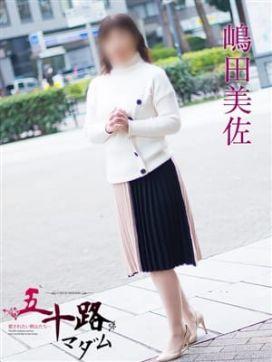嶋田美佐 五十路マダムエクスプレス横浜店(カサブランカグループ)で評判の女の子