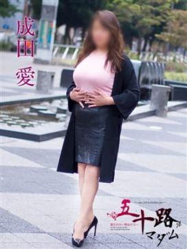 成田 愛|五十路マダム横浜店(カサブランカグループ)で評判の女の子