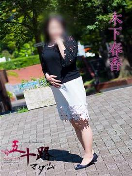 木下春香|五十路マダム横浜店(カサブランカグループ)で評判の女の子