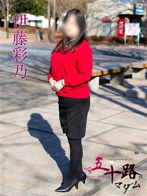 伊藤彩乃(五十路マダム横浜店(カサブランカグループ))のプロフ写真4枚目