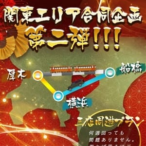 関東エリア合同企画