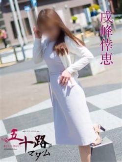 戌峰倖恵|五十路マダム横浜店(カサブランカグループ)でおすすめの女の子