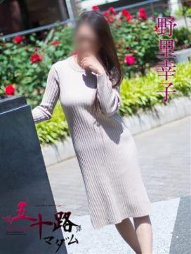 野里幸子|五十路マダム横浜店(カサブランカグループ)で評判の女の子