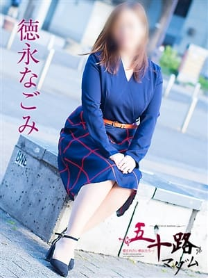 徳永なごみ|五十路マダム横浜店(カサブランカグループ) - 横浜風俗