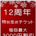12周年特別全店チケット!