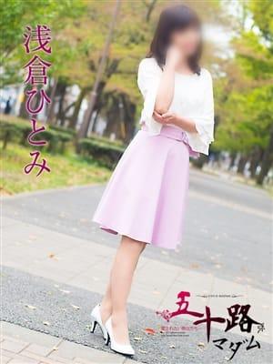 浅倉ひとみ|五十路マダム横浜店(カサブランカグループ) - 横浜風俗