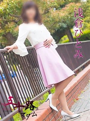 浅倉ひとみ(五十路マダム横浜店(カサブランカグループ))のプロフ写真3枚目