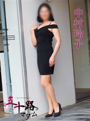 中村玲子 五十路マダム横浜店(カサブランカグループ) - 横浜風俗