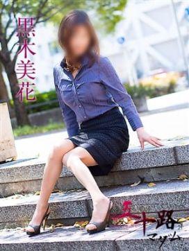 黒木美花 五十路マダム横浜店(カサブランカグループ)で評判の女の子