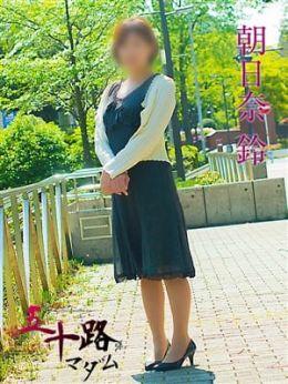 朝日奈 鈴 | 五十路マダム横浜店(カサブランカグループ) - 横浜風俗