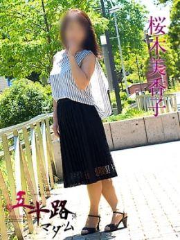 桜木美香子 | 五十路マダム横浜店(カサブランカグループ) - 横浜風俗