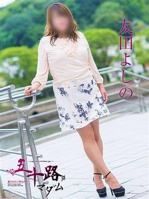 友田よしの|五十路マダム横浜店(カサブランカグループ) - 横浜風俗